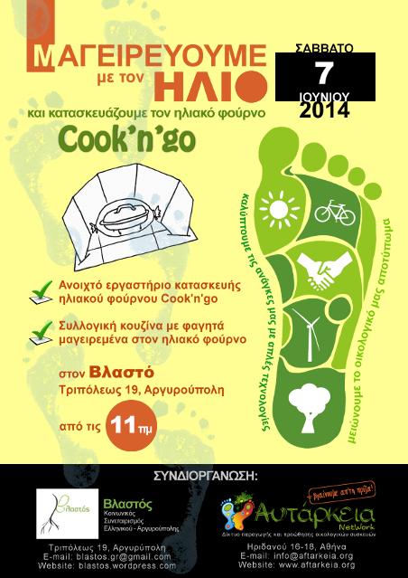 Κατασκευή ηλιακού φούρνου Cook'n'go και συλλογική κουζίνα με φαγητά μαγειρεμένα με τον ήλιο, στον Βλαστό