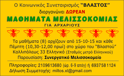 melissokomia-blastos-2015-09